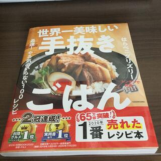 世界一美味しい手抜きごはん 最速!やる気のいらない100レシピ(料理/グルメ)
