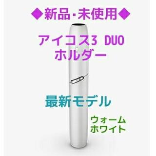 IQOS - ◆新品・未使用◆アイコス3 デュオ ホルダー ホワイト