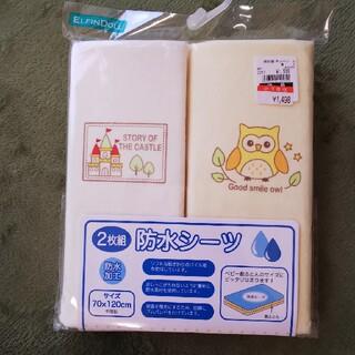 ニシマツヤ(西松屋)の防水シーツ 2枚セット ベビー布団用 新品 未使用(ベビー布団)