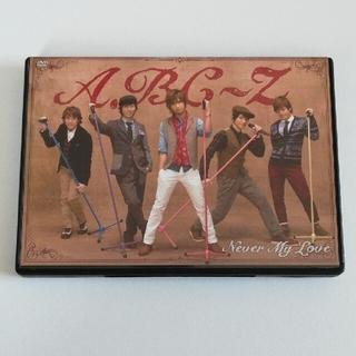 エービーシーズィー(A.B.C.-Z)のNever My Love(初回限定盤Z) DVD(ミュージック)