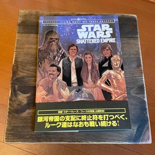 ディズニー(Disney)のスタ-・ウォ-ズ:砕かれた帝国 JOURNEY TO STAR WARS:THE(その他)