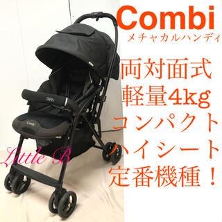 combi - コンビ メチャカルハンディ 両対面式 ハイシート 軽量4kg コンパクト設計