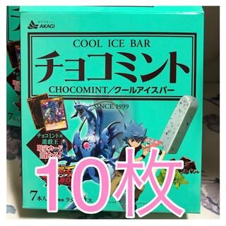 KONAMI - 遊戯王 ラッシュデュエル 限定カード 応募券 応募ハガキ チョコミント 10枚