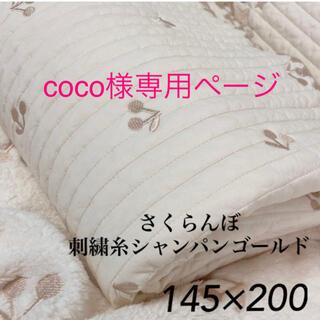 coco様✨韓国イブル さくらんぼシャンパンゴールド ベビー145×200±5(ベビー布団)
