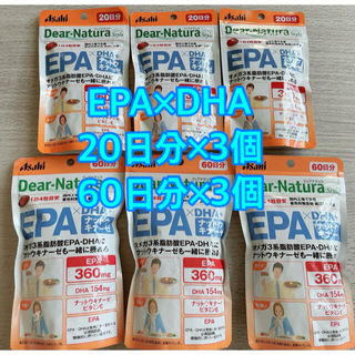 アサヒ(アサヒ)の【未開封】EPA×DHAサプリ 60日分×3個、20日分×3個 合計240日分(その他)