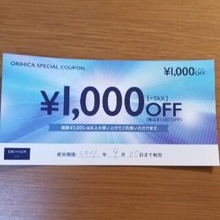 オリヒカ(ORIHICA)のオリヒカ ORIHICA 1,000円オフ クーポン(ショッピング)