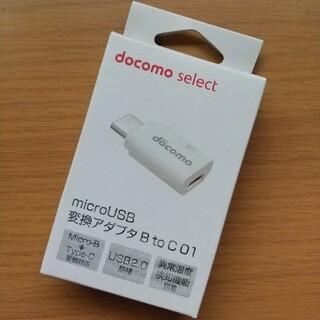 NTTdocomo - micro USB 変換アダプタ B to C 01 DOCOMO
