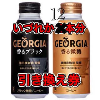 コーヒー ジョージア かおるブラック 微糖  缶コーヒー 引換券 セブン(フード/ドリンク券)