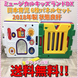 ニホンイクジ(日本育児)の2018年製 日本育児 ミュージカルキッズランドDX 6枚パネル 送料無料(ベビーサークル)