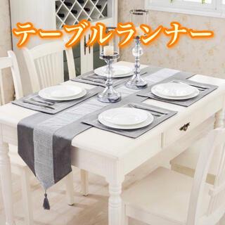 テーブルクロス ダイニングテーブル テーブルランナー タッセル グレー 高見え(ローテーブル)