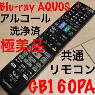 アクオス(AQUOS)のSHARP ブルーレイレコーダー共通リモコン GB160PA(その他)