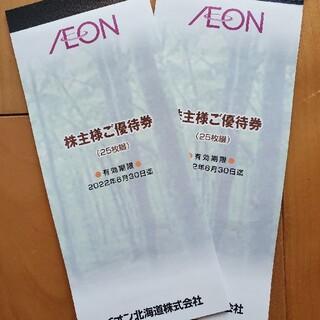 AEON - AEON イオン 株主優待券 5000円分