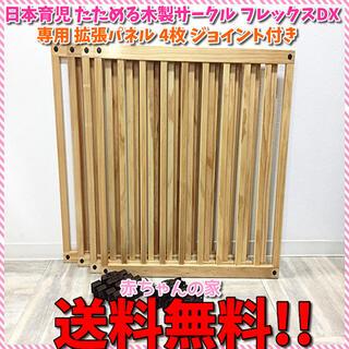 ニホンイクジ(日本育児)の日本育児 たためる木製サークル フレックスDX 専用 拡張パネル 4枚 送料無料(ベビーサークル)
