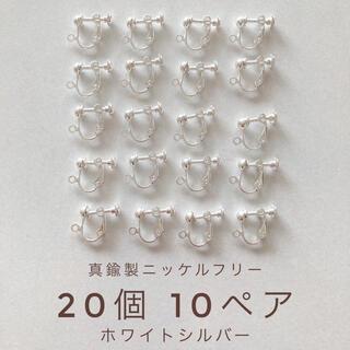 貴和製作所 - 20個10ペア イヤリング金具 ネジ式 ホワイトシルバー