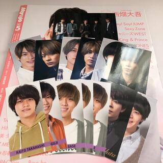 MYOJO 5月号 厚紙 デタカ smileメッセージカード(アイドルグッズ)