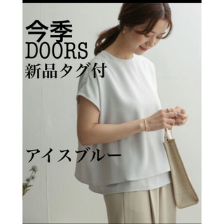 DOORS / URBAN RESEARCH - 今季☆新品タグ付☆レイヤードフレンチスリーブブラウス☆アイスブルー