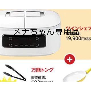 TWC-S011 ツインシェフ Web限定 スペシャルセット (調理機器)
