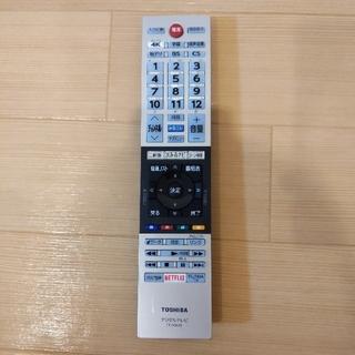 東芝 - 東芝 純正 テレビリモコン(CT-90485)
