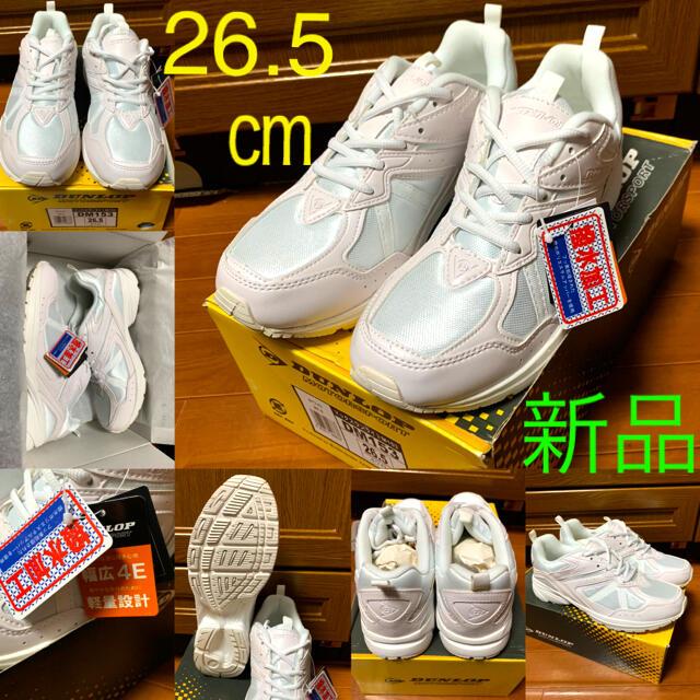 DUNLOP(ダンロップ)のダンロップ⭐️マックスランライト⭐️26.5㎝⭐️撥水ホワイト❣️スニーカー⭐️ メンズの靴/シューズ(スニーカー)の商品写真