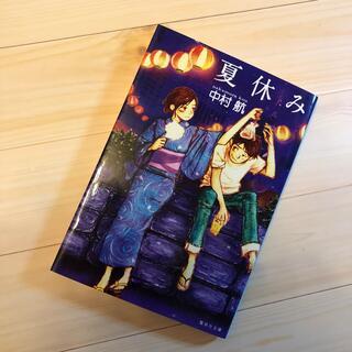 シュウエイシャ(集英社)の夏休み(文学/小説)