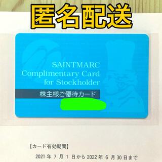 サンマルク 株主優待カード(レストラン/食事券)