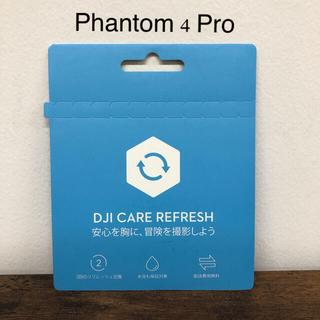 【新品未開封】DJI Phantom 4 Pro ケアリフレッシュカード(ホビーラジコン)