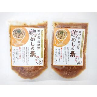大分県 前津江 鶏めしの素 2袋(レトルト食品)