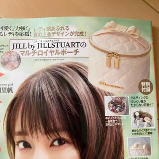 ジルバイジルスチュアート(JILL by JILLSTUART)の美人百花 7月号 付録(ポーチ)