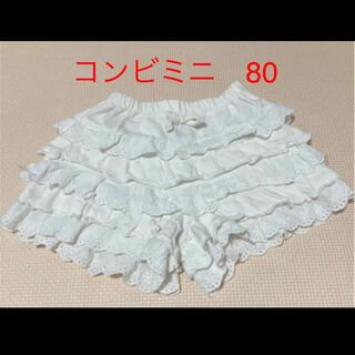 コンビミニ(Combi mini)のconbi mini ショートパンツ フリフリキュロット スカート 80(パンツ)