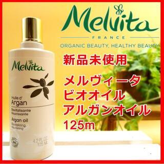 Melvita - メルヴィータ ビオオイル アルガンオイル 125ml MELVITA
