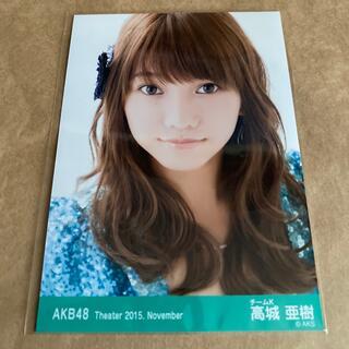 AKB48 生写真 Theater 2015.November 高城亜樹