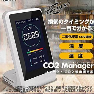 箱破れ TOAMIT Co2センサー 新品未使用  原価割(その他)