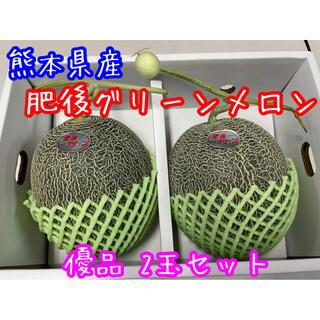 熊本県産 肥後グリーンメロン 優品2玉セット(フルーツ)