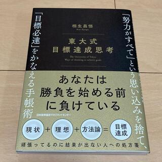 ニホンノウリツキョウカイ(日本能率協会)の東大式目標達成思考 「努力がすべて」という思い込みを捨て、「目標必達」(ビジネス/経済)