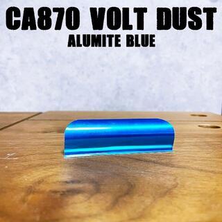 無刻印 ブルー マルゼン CA870 ボルト ダスト カバー アルミ製 限定(カスタムパーツ)