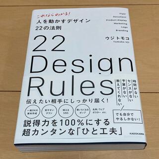 カドカワショテン(角川書店)のこれならわかる!人を動かすデザイン22の法則(ビジネス/経済)