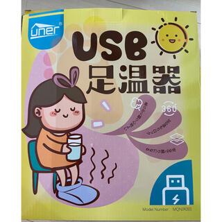 USB足温器 新品 フットウォーマー(電気ヒーター)