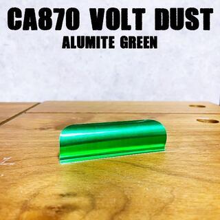 無刻印 グリーン マルゼン CA870 ボルト ダスト カバー アルミ製 限定(カスタムパーツ)