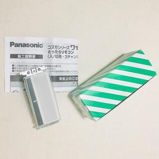 パナソニック(Panasonic)の【早い者勝ち】◎スマートホーム化◎赤外線リモコン◎発信器セット◎壁付スイッチ◎(天井照明)