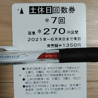 阪急電鉄 土日回数券(鉄道乗車券)