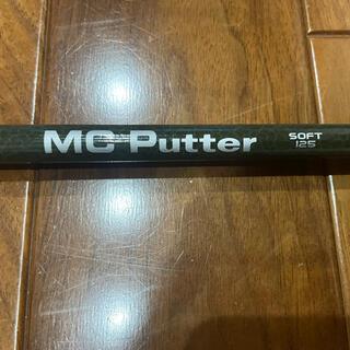 フジクラ(Fujikura)のフジクラ MC putter soft 125(クラブ)