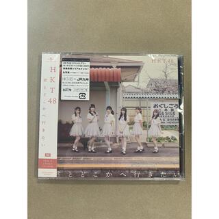 エイチケーティーフォーティーエイト(HKT48)のHKT48 君とどこかへ行きたい (TYPE-D)(ポップス/ロック(邦楽))