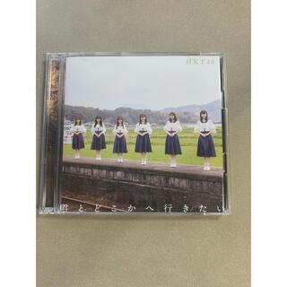 エイチケーティーフォーティーエイト(HKT48)のHKT48 君とどこかへ行きたい (TYPE-B)(ポップス/ロック(邦楽))