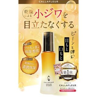 シーボン(C'BON)の【新品】カラフルール 高品質ヒアルロン酸 美容液 コラーゲン 保湿 人気 ツヤ(美容液)