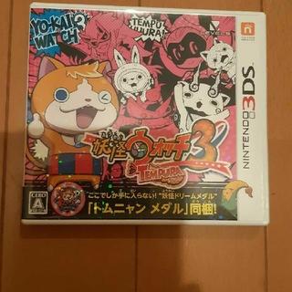 ニンテンドー3DS(ニンテンドー3DS)の任天堂ニンテンドー3DS 妖怪ウォッチ3 テンプラ(携帯用ゲームソフト)