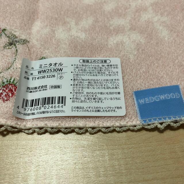 WEDGWOOD(ウェッジウッド)の【ピッピ様専用】WEDGWOOD  ミニタオル 2枚セット タオルハンカチ レディースのファッション小物(ハンカチ)の商品写真