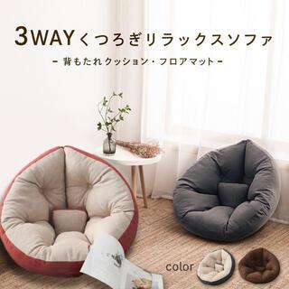 «送料無料❗»座椅子 ソファ 座椅子ソファ クッションソファ 3way (座椅子)