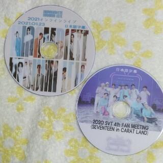 SEVENTEEN - SEVENTEEN☆オンラインライブ&ファンミーティング♪DVD2枚セット