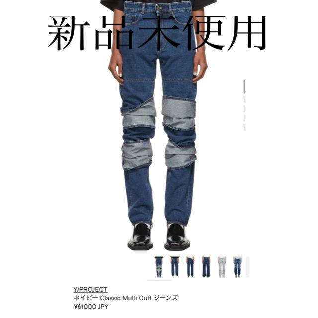 JOHN LAWRENCE SULLIVAN(ジョンローレンスサリバン)の【新品未使用】y/project レイヤードデニム 29サイズ メンズのパンツ(デニム/ジーンズ)の商品写真