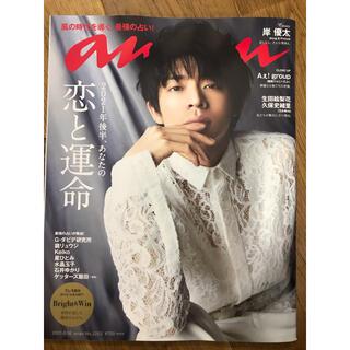 anan 2021年 6/16号 岸優太 Aぇgroup